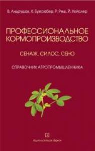 Профессиональное кормопроизводство: сенаж, силос, сено. В. Андрущак