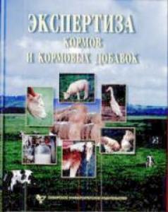 Экспертиза кормов и кормовых добавок. Мотовилов К.Я.