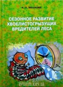 Сезонное развитие хвоелистогрызущих вредителей леса. Мешкова В.Л.