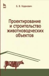 Проектирование и строительство животноводческих объектов. Ходанович Б.В.