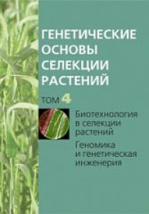 Генетические основы селекции растений. Т. 4. Биотехнология в селекции растений. Геномика и генетическая инженерия. Кильчевский А.В.