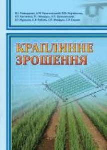 Краплинне зрошення. Ромащенко М.І.