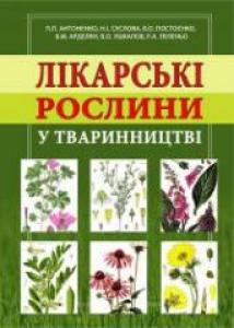 Лікарські рослини у тваринництві. Антоненко П.П.