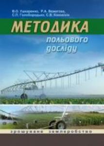 Методика польового досліду (зрошуване землеробство). Ушкаренко В.О.