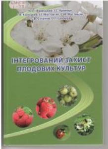 Інтегрований захист плодових культур. Яновський Ю.П.
