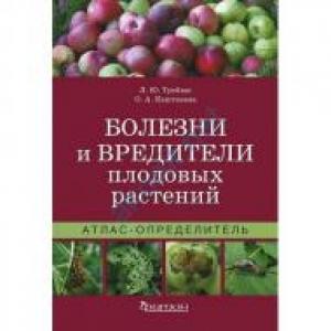 Атлас-определитель. Болезни вредители плодовых растений. Трейвас Л.Ю.
