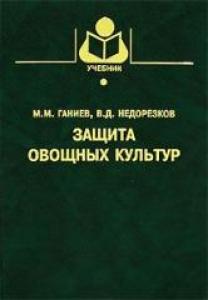 Защита овощных культур. Ганиев М.М.