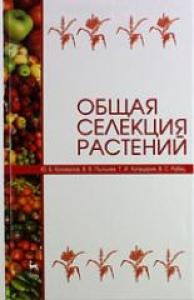 Общая селекция растений. Коновалов Ю.Б.
