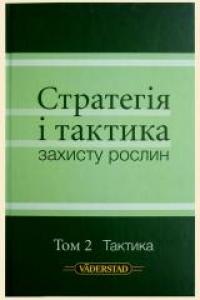 Стратегія і тактика захисту рослин. Т.2. Тактика. Федоренко В.П.