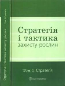 Стратегія і тактика захисту рослин. Т.1. Стратегія. Федоренко В.П.