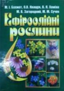 Ефіроолійні рослини. Бахмат М.І.
