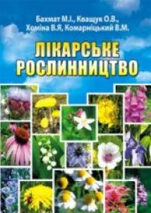 Лікарське рослинництво. М. І. Бахмат.