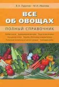 Все об овощах. Полный справочник. Лудилов В.А.
