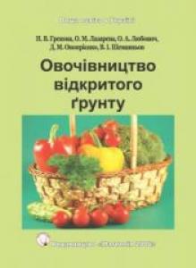 Овочівництво відкритого ґрунту. Лазарєва О.М.