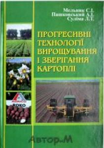 Прогресивні технології вирощування і зберігання картоплі. Мельник С.І.