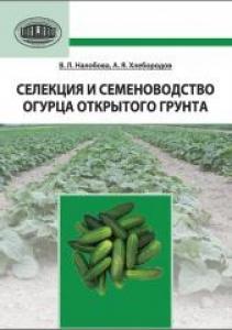 Селекция и семеноводство огурца открытого грунта. Налобова В.Л.