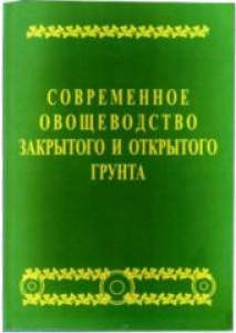 Современное овощеводство закрытого и открытого грунта. Практическое руководство. Пашковский А.И.