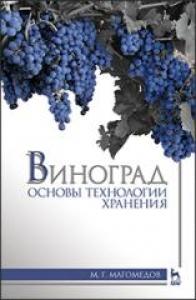 Виноград: основы технологии хранения. Магомедов М.Г.