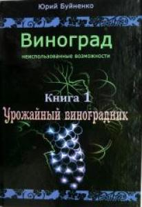 Виноград: неиспользованные возможности. Юрий Буйненко. В 3-х книгах