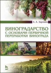 Виноградарство с основами первичной переработки винограда. Зармаев А.А.