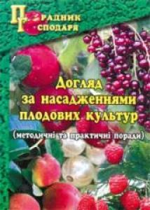 Догляд за насадженнями плодових культур. Чебан С.Д.