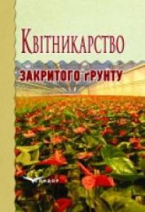 Квітникарство закритого грунту. Слєпцов Ю.В. + диск (кольорові ілюстр.)