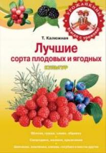 Лучшие сорта плодовых и ягодных культур. Калюжная Т.В.