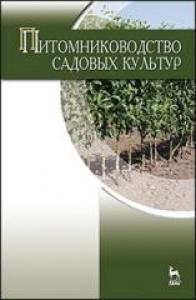 Питомниководство садовых культур. Кривко Н.П.