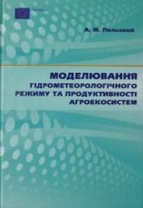Моделювання гідрометеорологічного режиму та продуктивності агроекосистем. Польовий А.М.