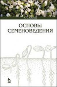 Основы семеноведения. Ступин А.С.