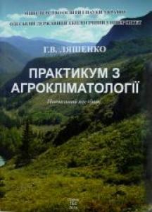 Практикум з агрокліматології. Ляшенко Г.В.