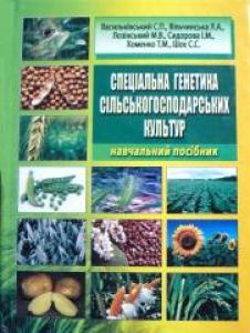 Спеціальна генетика сільськогосподарських культур. Васильківський С.П.