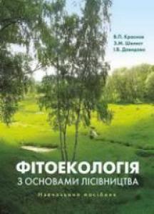 Фітоекологія з основами лісівництва. Краснов В. П.