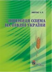 Пшениця озима на півдні України. Нетіс І.Т.