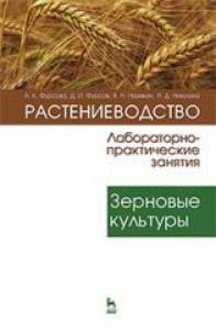 Растениеводство: лабораторно-практические занятия. Т. 1. Зерновые культуры: Учебное пособие. Под ред. Фурсовой А.Н.