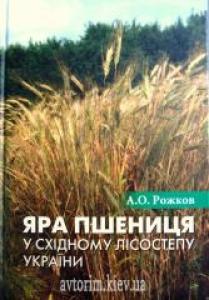 Яра пшениця у східному лісостепу України. Рожков А.О.