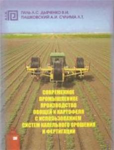 Современное промышленное производство овощей и картофеля с использованием систем капельного орошения. Гиль Л.С.