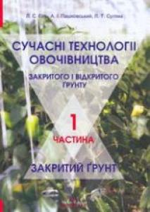 Сучасні технології овочівництва закритого і відкритого грунта. Ч.1. Закритий грунт. Пашковський А.І.