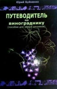Путеводитель по винограднику. Юрий Буйненко