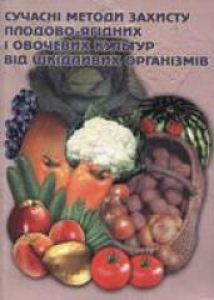 Сучасні методи захисту плодово-ягідних і овочевих культур від шкідників. Шевчук