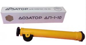 Дозатор для пипеток лабораторный ДП-1-10