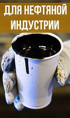 Приборы для определения качества нефтепродуктов