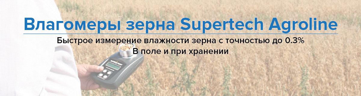 Экспресс влагомеры зерна определение влажности в поле и при хранении навалом для фермеров и небольших сельхоз предприятийот Spertech Agroline