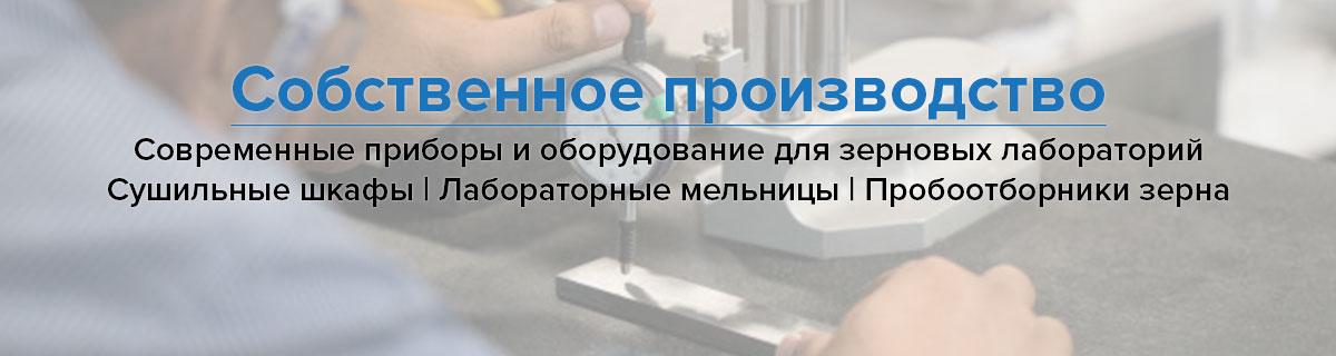 Производитель приборов для зерновых лабораторий Украина: Cушильный шкаф MO, Лабораторная мельница LM, Пробоотборники зерна ПЗК GSS