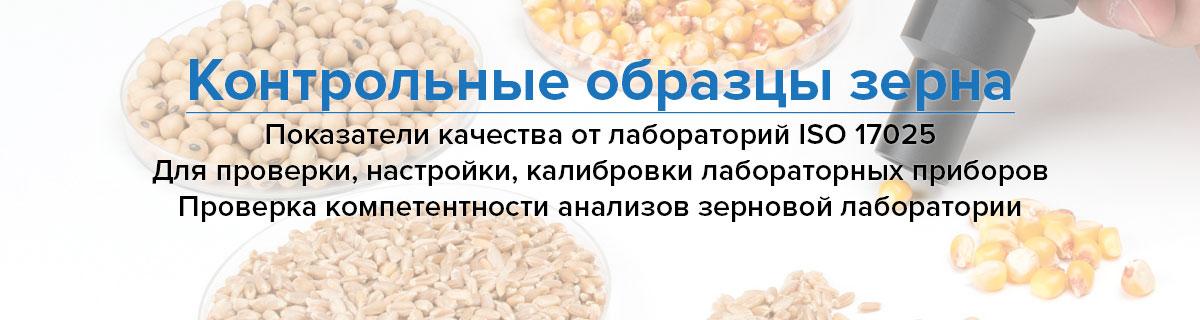 Контрольные образцы зерна и зернопродуктов с известными показателями качества из аттестованных лабораторий ISO 17025 производитель УКРАГРОТЕСТ