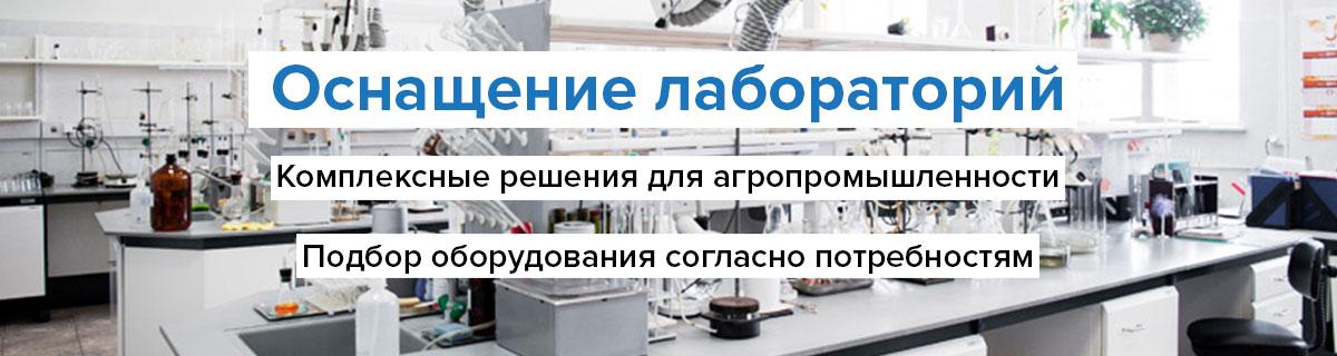 Комплексное оснащение зерновых лабораторий приборами, мебелью, аксесуарами для определения качества зерна