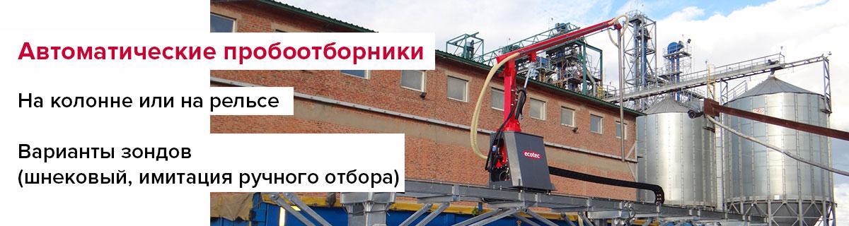 Автоматические пробоотборники от Украинского производителя.
