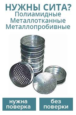 Купить сита лабораторные полиамидные металлотканные металллопробивные хорошего качество с поверкой без поверки с доставкой для анализа сорности зараженности влажности крупности