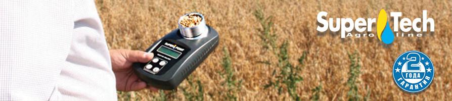 100% Оригинальные влагомеры зерна Supertech. 2 года гарантии на все влагомеры зерна производства Supupertech Agroline (Дания).
