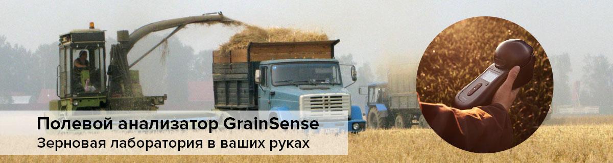 Портативный анализатор зерна пшеницы, ячменя, сои, кукурузы и рапса GrainSense.